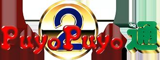 Puyo Puyo 2 - Logo