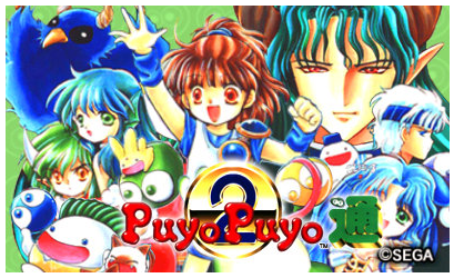 Puyo Puyo 2 Title Screen